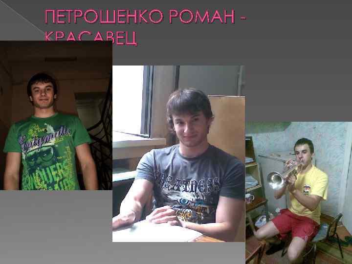 ПЕТРОШЕНКО РОМАН КРАСАВЕЦ