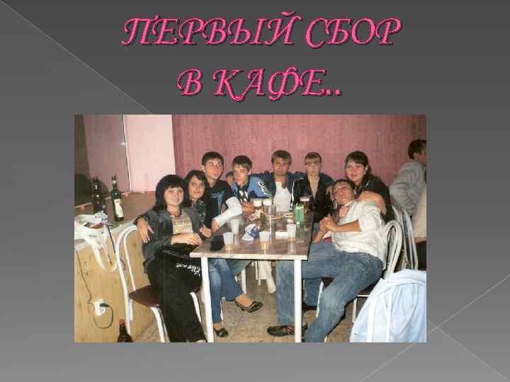 ПЕРВЫЙ СБОР В КАФЕ. .