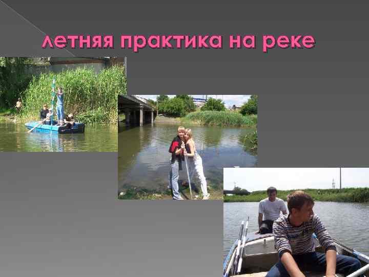 летняя практика на реке