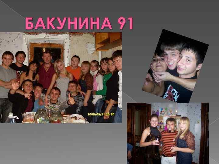 БАКУНИНА 91