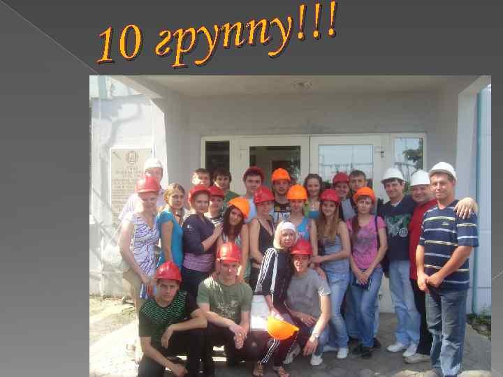 у!!! групп 10