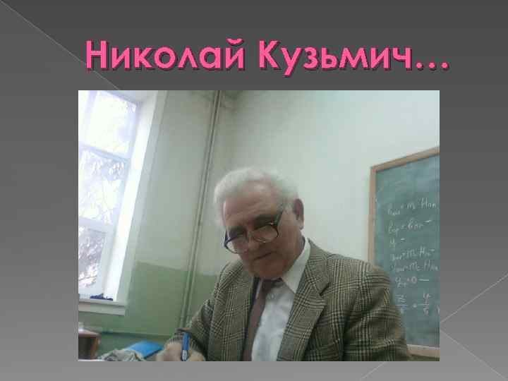 Николай Кузьмич…
