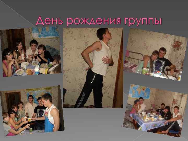 День рождения группы
