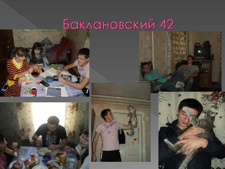 Баклановский 42