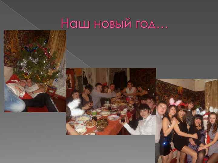 Наш новый год…