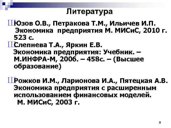 Литература Ш Юзов О. В. , Петракова Т. М. , Ильичев И. П. Экономика