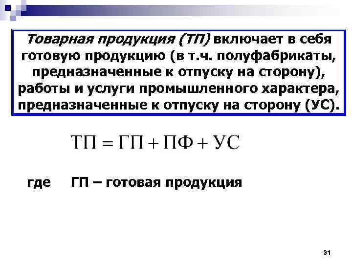 Товарная продукция (ТП) включает в себя готовую продукцию (в т. ч. полуфабрикаты, предназначенные к