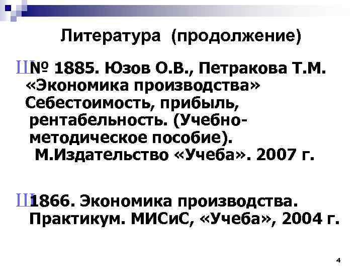 Литература (продолжение) Ш 1885. Юзов О. В. , Петракова Т. М. № «Экономика производства»