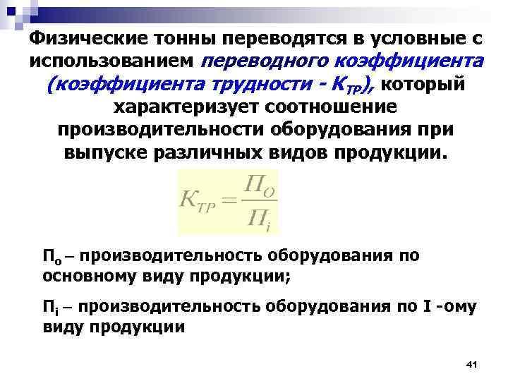Физические тонны переводятся в условные с использованием переводного коэффициента (коэффициента трудности - КТР), который