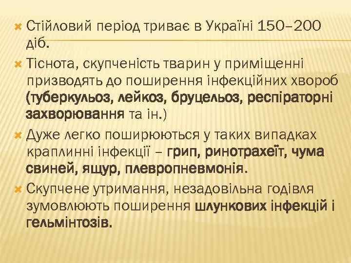 Стійловий період триває в Україні 150– 200 діб. Тіснота, скупченість тварин у приміщенні