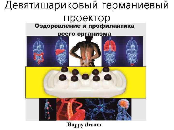 Девятишариковый германиевый проектор Happy dream
