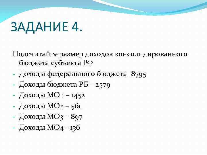 ЗАДАНИЕ 4. Подсчитайте размер доходов консолидированного бюджета субъекта РФ - Доходы федерального бюджета 18795