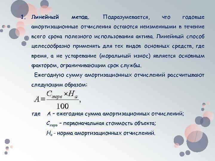 1. Линейный метод. Подразумевается, что годовые амортизационные отчисления остаются неизменными в течение всего срока