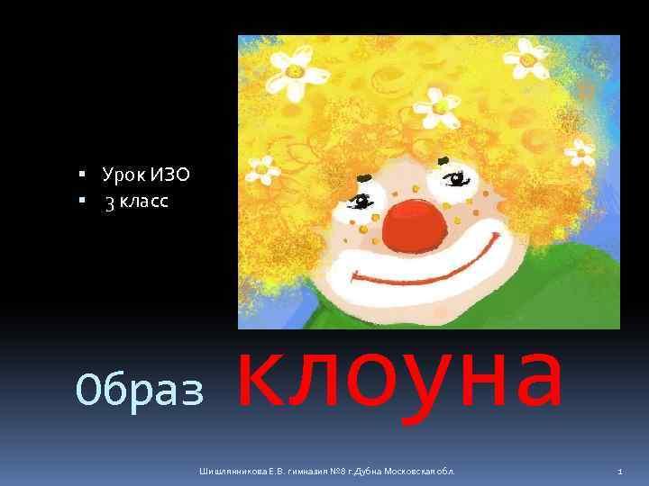 Урок ИЗО 3 класс Образ клоуна Шишлянникова Е. В. гимназия № 8 г.