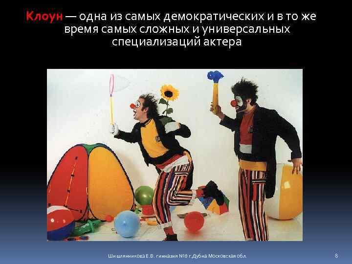 Клоун — одна из самых демократических и в то же время самых сложных