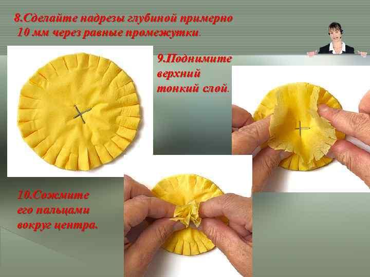 8. Сделайте надрезы глубиной примерно 10 мм через равные промежутки. 9. Поднимите верхний тонкий