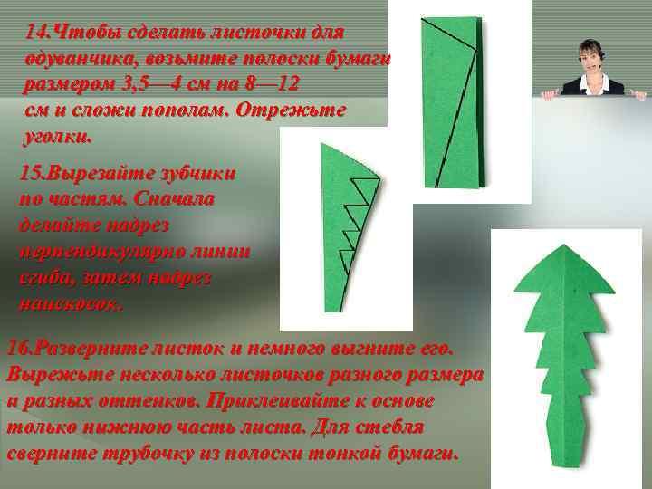 14. Чтобы сделать листочки для одуванчика, возьмите полоски бумаги размером 3, 5— 4 см