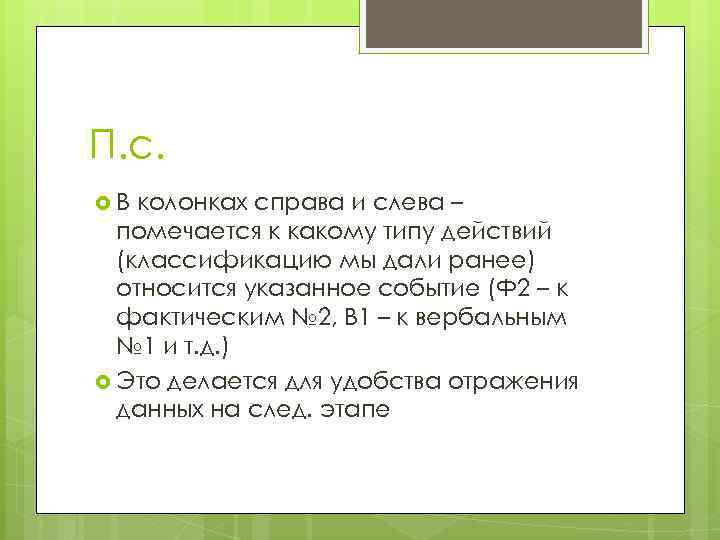 П. с. В колонках справа и слева – помечается к какому типу действий (классификацию