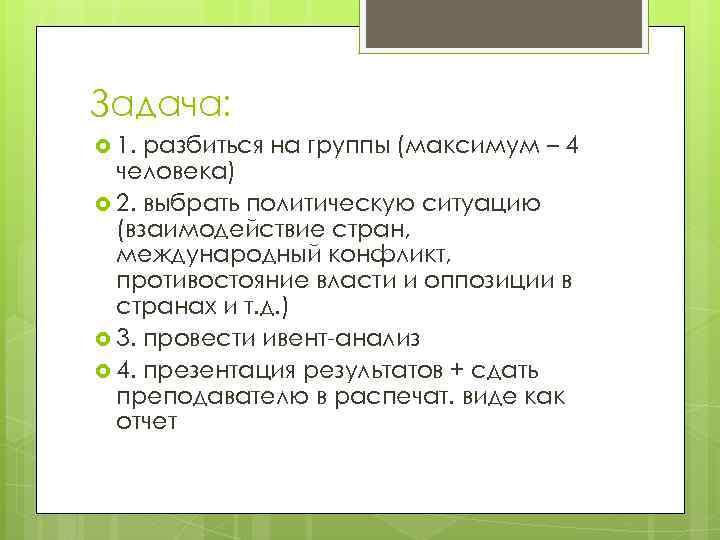Задача: 1. разбиться на группы (максимум – 4 человека) 2. выбрать политическую ситуацию (взаимодействие