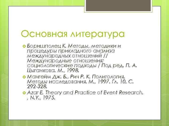 Основная литература Боришполец К. Методы, методики и процедуры прикладного анализа международных отношений // Международные
