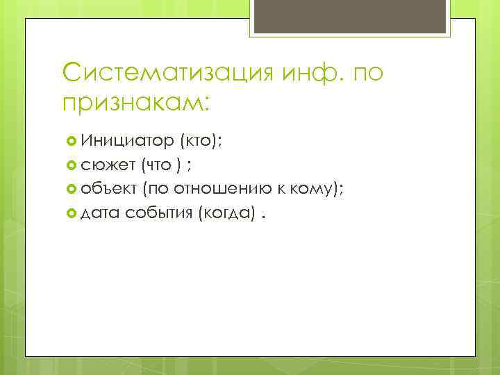 Систематизация инф. по признакам: Инициатор (кто); сюжет (что ) ; объект (по отношению к