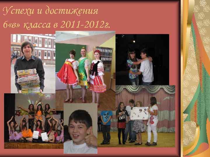 Успехи и достижения 6 «в» класса в 2011 -2012 г.