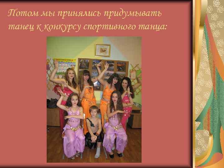 Потом мы принялись придумывать танец к конкурсу спортивного танца: