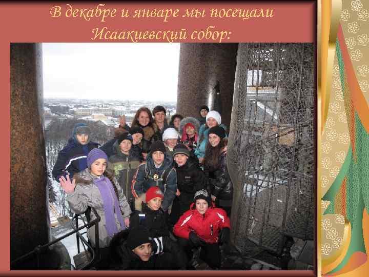 В декабре и январе мы посещали Исаакиевский собор: