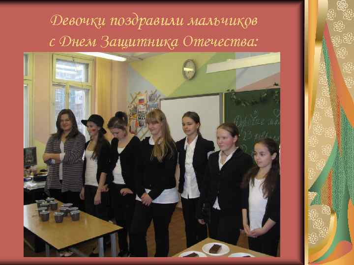 Девочки поздравили мальчиков с Днем Защитника Отечества: