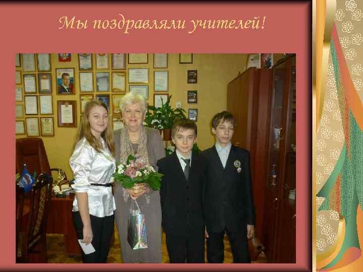 Мы поздравляли учителей!