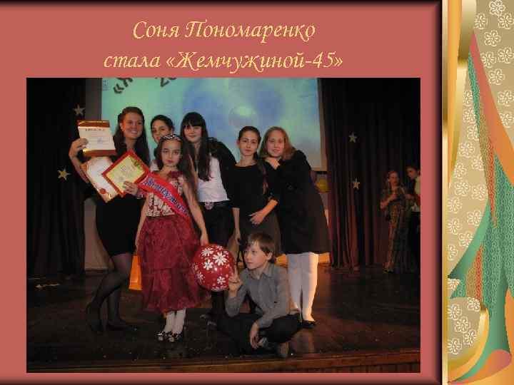 Соня Пономаренко стала «Жемчужиной-45»