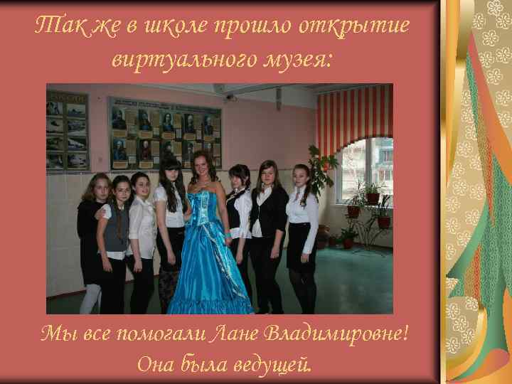 Так же в школе прошло открытие виртуального музея: Мы все помогали Лане Владимировне! Она