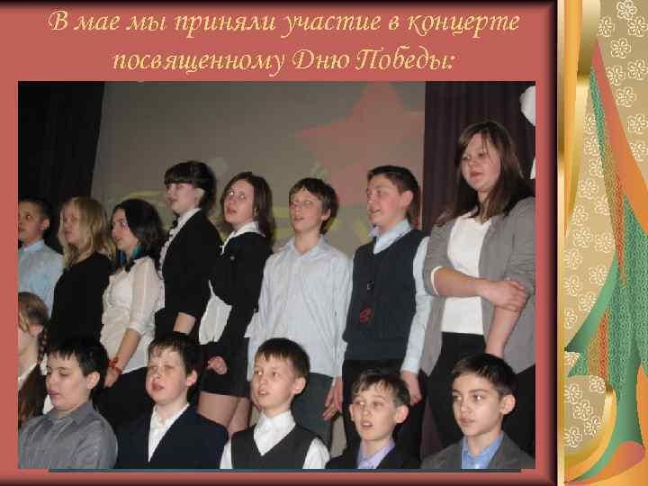 В мае мы приняли участие в концерте посвященному Дню Победы: