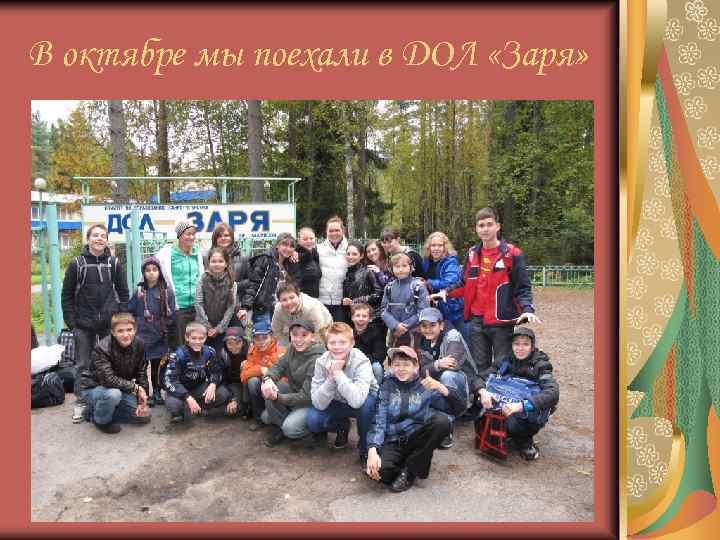 В октябре мы поехали в ДОЛ «Заря»
