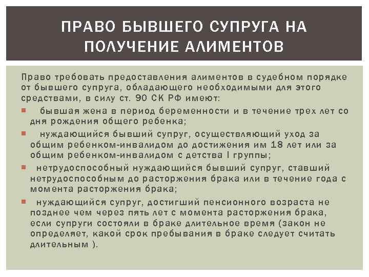право на требование алиментов