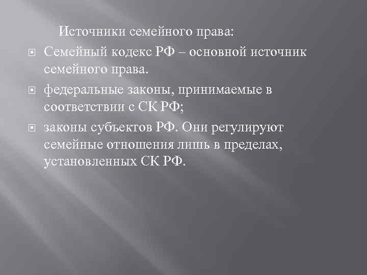 Источники семейного права: Семейный кодекс РФ – основной источник семейного права. федеральные законы,
