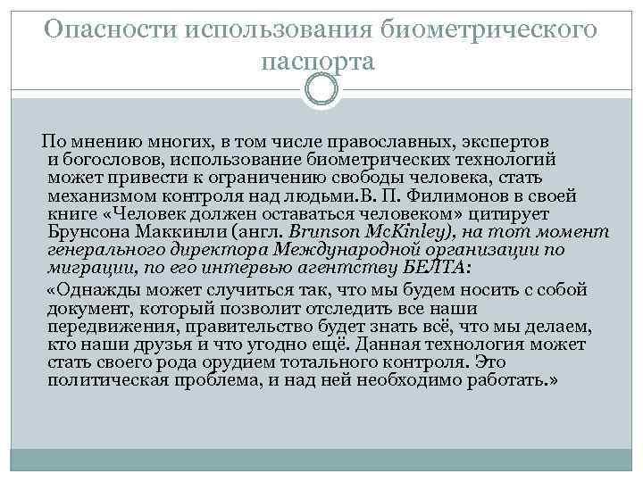 Опасности использования биометрического паспорта По мнению многих, в том числе православных, экспертов и богословов,