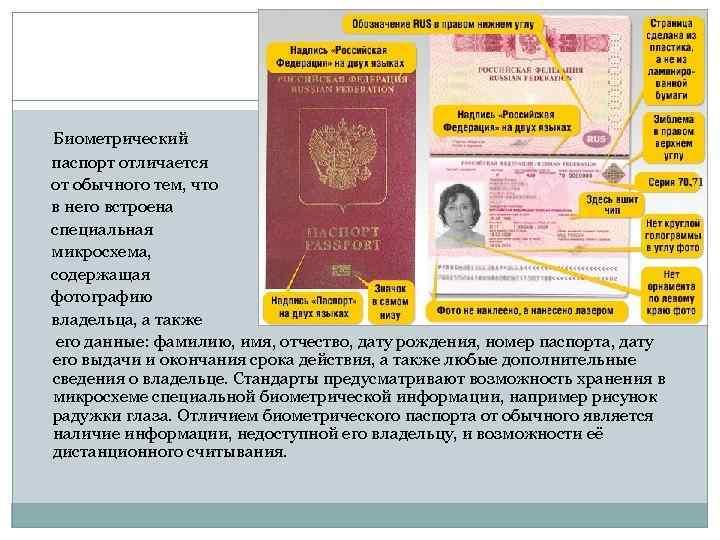 Биометрический паспорт отличается от обычного тем, что в него встроена специальная микросхема, содержащая
