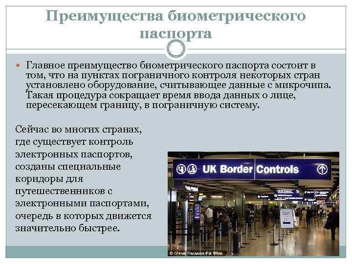 Преимущества биометрического паспорта Главное преимущество биометрического паспорта состоит в том, что на пунктах пограничного