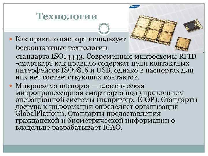Технологии Как правило паспорт использует бесконтактные технологии стандарта ISO 14443. Современные микросхемы RFID -смарткарт