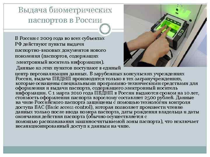 Выдача биометрических паспортов в России В России с 2009 года во всех субъектах РФ