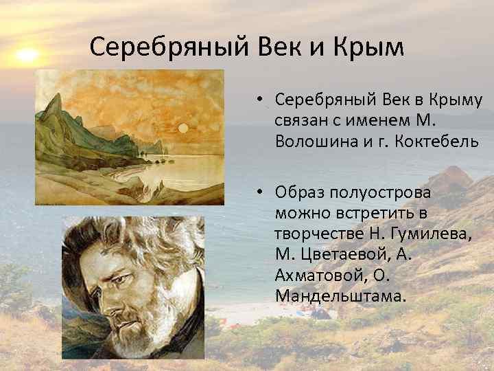 крымские стихи волошина вызывающее