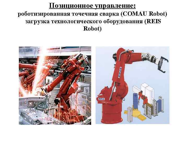 Позиционное управление: роботизированная точечная сварка (COMAU Robot) загрузка технологического оборудования (REIS Robot)