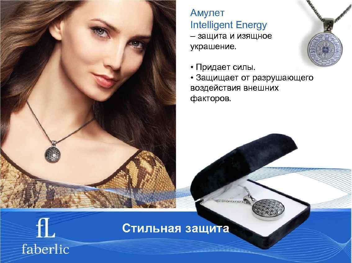 Амулет Intelligent Energy – защита и изящное украшение. • Придает силы. • Защищает от