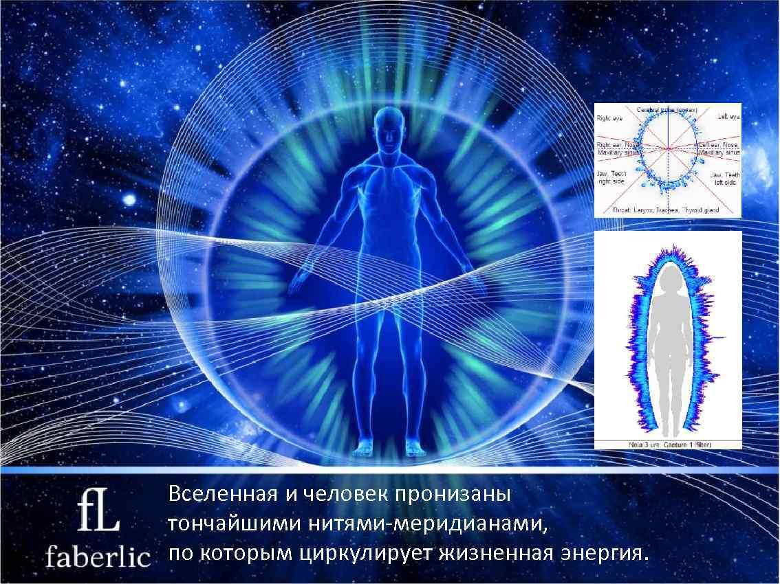 Вселенная и человек пронизаны тончайшими нитями-меридианами, по которым циркулирует жизненная энергия.
