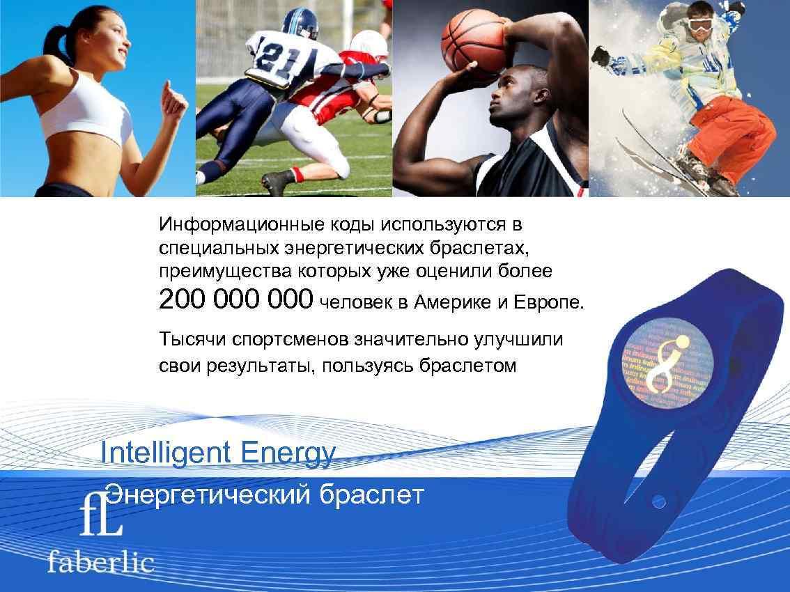 Информационные коды используются в специальных энергетических браслетах, преимущества которых уже оценили более 200 000