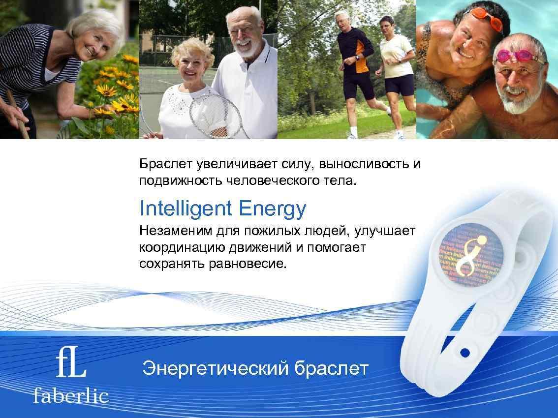 Браслет увеличивает силу, выносливость и подвижность человеческого тела. Intelligent Energy Незаменим для пожилых людей,
