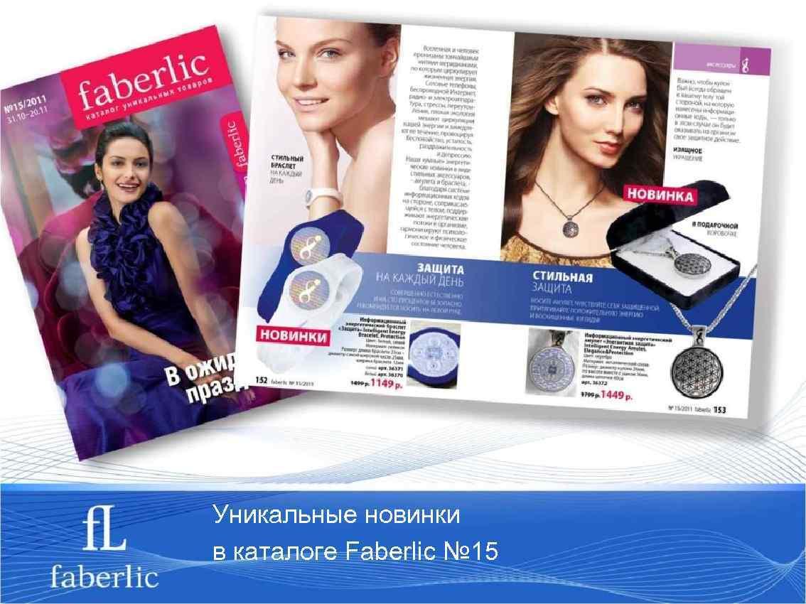 Уникальные новинки в каталоге Faberlic № 15
