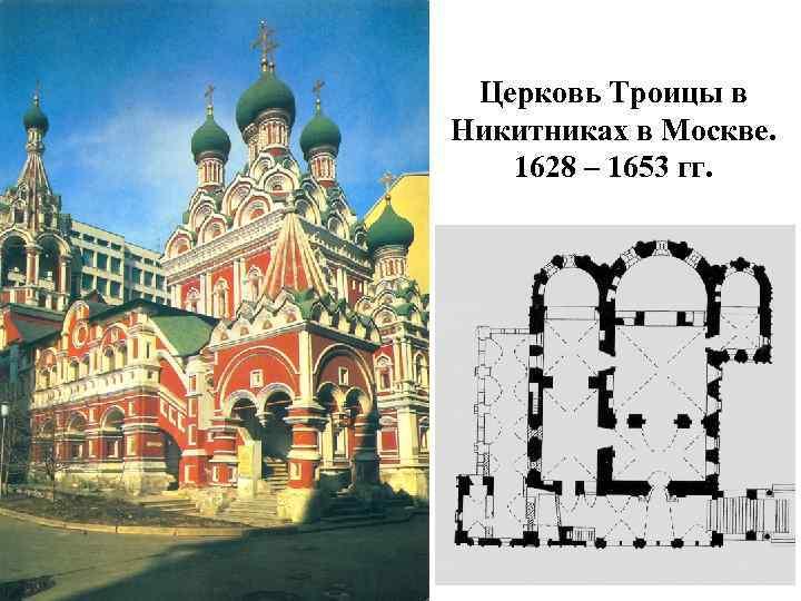 Церковь Троицы в Никитниках в Москве. 1628 – 1653 гг.