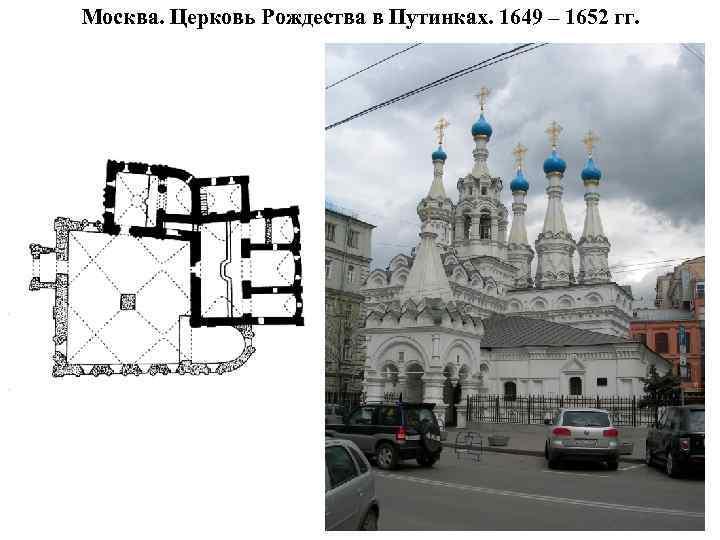 Москва. Церковь Рождества в Путинках. 1649 – 1652 гг.